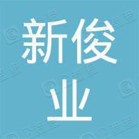 龙川县新俊业种养农民专业合作社