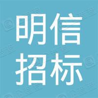 唐山明信招标咨询有限公司