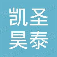 四川凯圣昊泰建筑工程有限公司