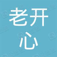 杭州老开心茶馆有限公司
