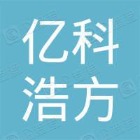 广州亿科浩方投资基金管理有限公司