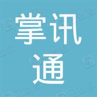 北京掌讯通科技有限公司