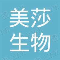 广州美莎生物科技有限公司