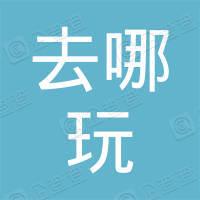 广州去哪玩科技有限公司