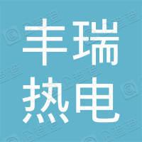 沈阳市铁西热电厂