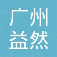 广州市益然房地产中介服务有限公司