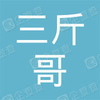 长沙县榔梨三斤哥餐厅