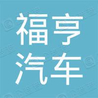马鞍山福亨汽车内饰有限公司