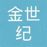 四川金世纪房产开发有限公司