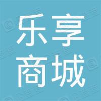 广州乐享商城有限公司