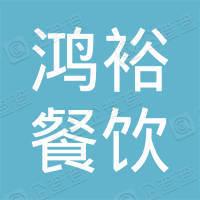 广州市鸿裕餐饮有限公司
