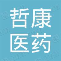 广州市哲康医药科技有限公司