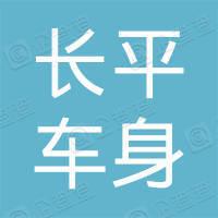 湖南长平车身制造有限公司