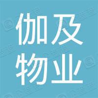 深圳市伽及物业管理有限公司