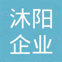 沐阳(东莞)企业管理咨询有限公司