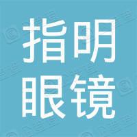 深圳市指明眼镜配件有限公司
