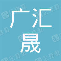 广州广汇晟餐饮有限公司
