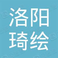 广州市琦绘服装有限公司