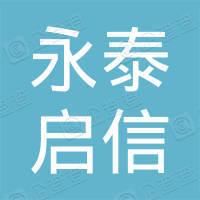 上海永泰启信物业管理有限公司