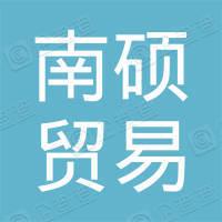 东莞市南硕贸易有限公司