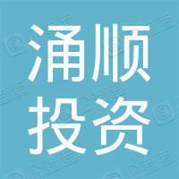 宁波梅山保税港区乾平涌顺投资管理合伙企业(有限合伙)