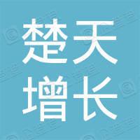 武汉楚天增长创业投资中心(有限合伙)