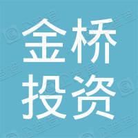 珠海金桥投资有限公司