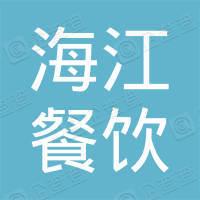 重庆海江餐饮管理有限公司