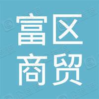 潍坊富区商贸有限公司