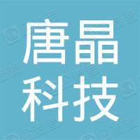 深圳市唐晶科技有限公司
