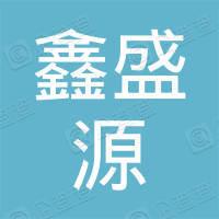 广州鑫盛源生物技术有限公司