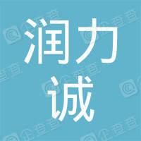 深圳市前海润力诚投资发展有限公司
