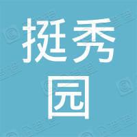 广州市挺秀园房地产代理有限公司