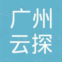 广州市云探电子科技有限公司