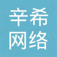 广州辛希网络科技有限公司