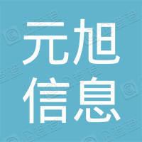 广州元旭信息科技有限公司