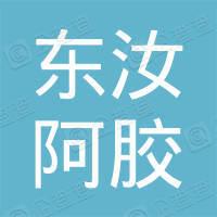 河北东汝阿胶制药股份有限公司