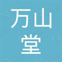 广州万山堂医药科技有限公司