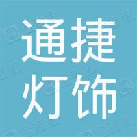 中山市古镇通捷灯饰厂