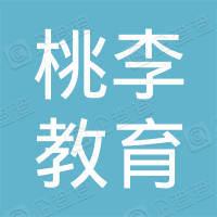 广州桃李教育科技有限公司