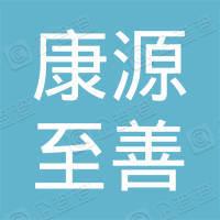 广州康源至善科技有限公司