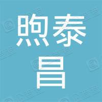 广州煦泰昌电力设备有限公司