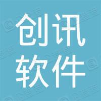 广州创讯软件有限公司