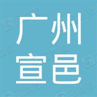 广州宣邑生物科技有限公司