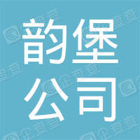 哈尔滨韵堡文化传媒有限公司