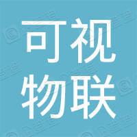 可视物联科技(广州)有限公司