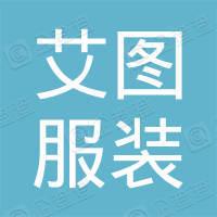 艾图服装配件(广州)有限公司