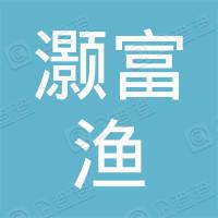 广州灏富渔生物科技有限公司