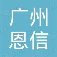 广州恩信财务咨询有限公司