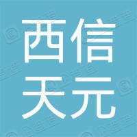重庆西信天元数据资讯有限公司